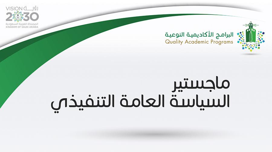 البرامج الاكاديمية النوعية بجامعة الملك عبدالعزيز الصفحة الرئيسية